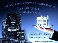 """АН """"Лобненское Городское Агентство Недвижимости"""""""
