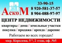 """Центр Недвижимости """"АскоМ"""""""