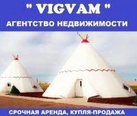 """АН """"VIGVAM"""""""