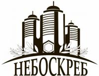 """ООО """"НЕБОСКРЕБ"""""""